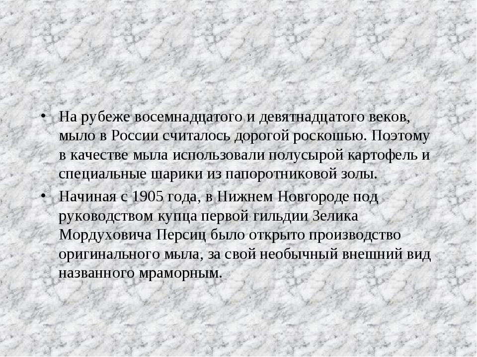 На рубеже восемнадцатого и девятнадцатого веков, мыло в России считалось доро...