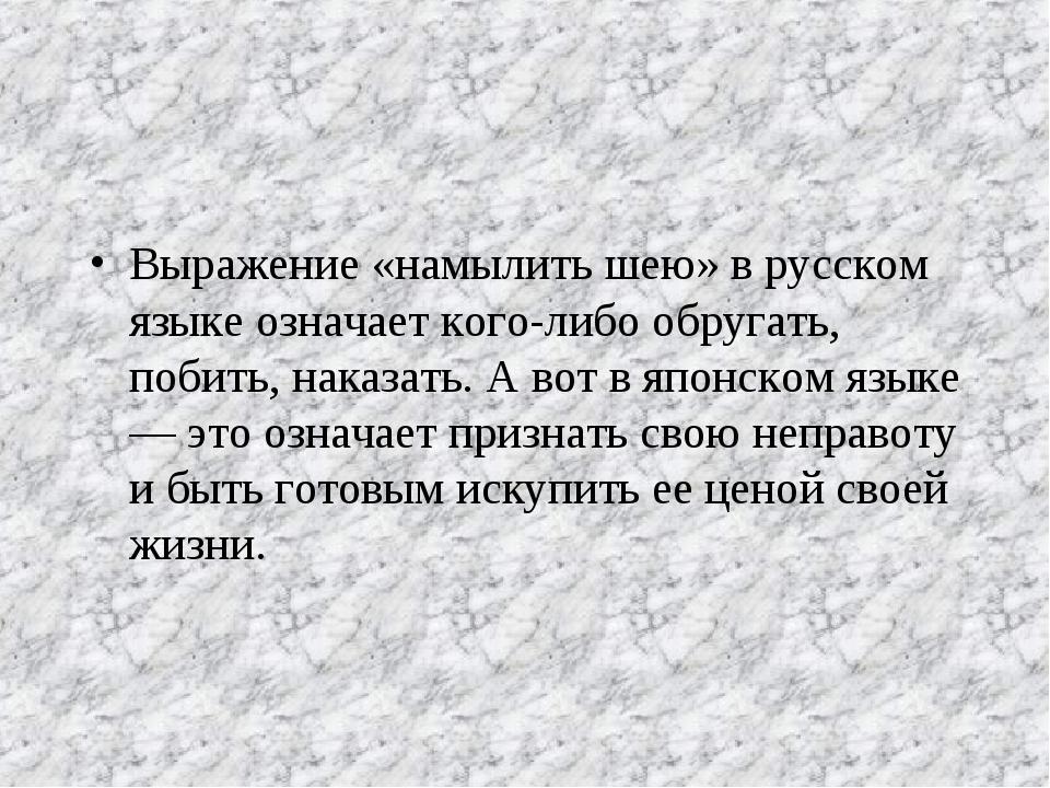 Выражение «намылить шею» в русском языке означает кого-либо обругать, побить,...