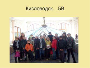 Кисловодск. .5В