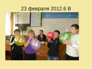 23 февраля 2012.6 В