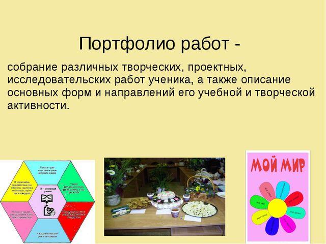 Портфолио работ - собрание различных творческих, проектных, исследовательских...