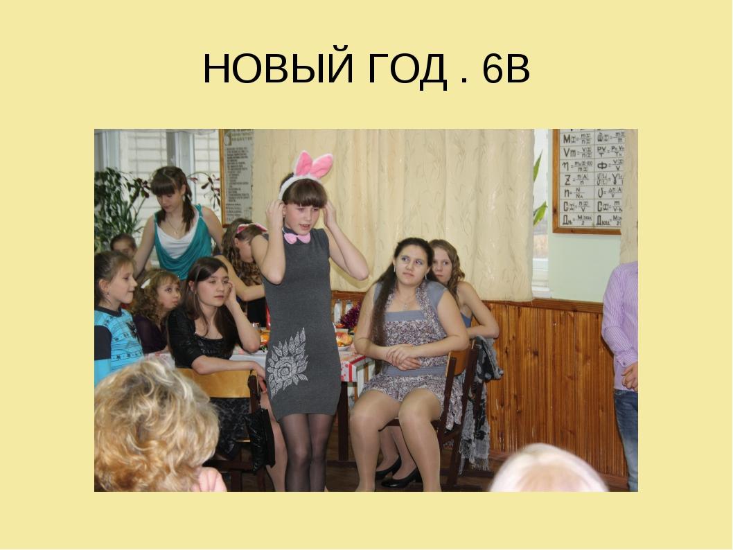 НОВЫЙ ГОД . 6В