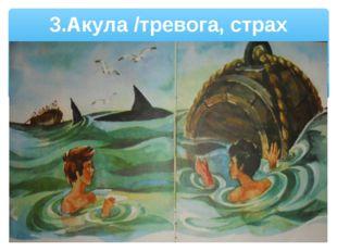 3.Акула /тревога, страх