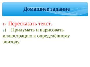 Домашнее задание 1) Пересказать текст. 2) Придумать и нарисовать иллюстрацию