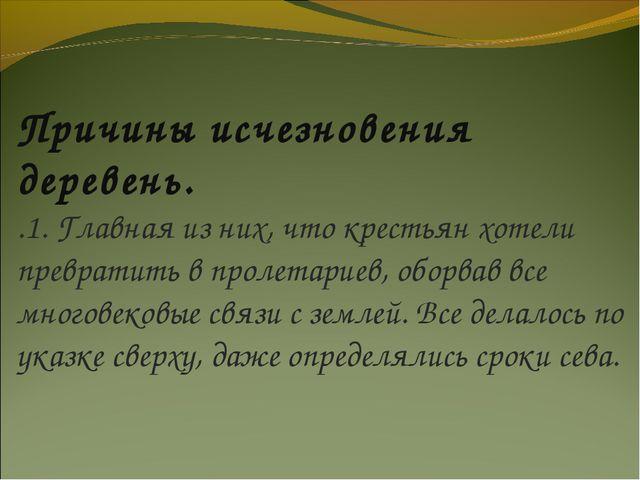 Причины исчезновения деревень. .1. Главная из них, что крестьян хотели превра...