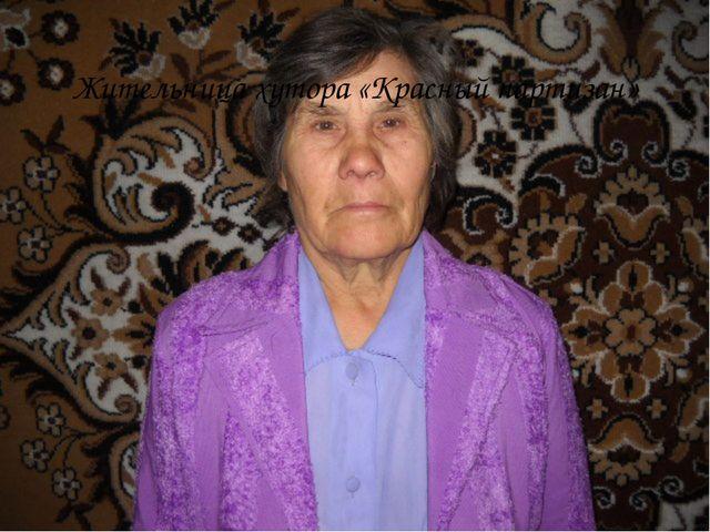 Жительница хутора «Красный партизан»