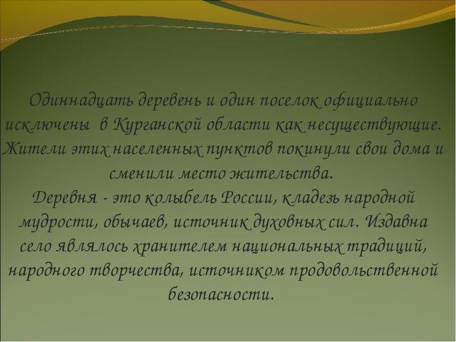 Одиннадцать деревень и один поселок официально исключены в Курганской области...