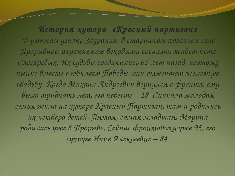 История хутора «Красный партизан» В уютном уголке Зауралья, в старинном казач...