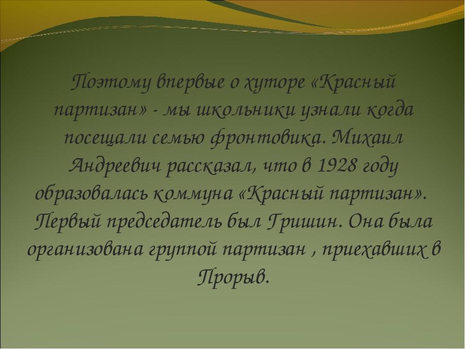 Поэтому впервые о хуторе «Красный партизан» - мы школьники узнали когда посещ...