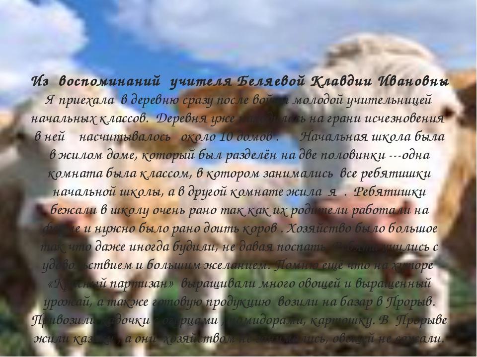 Из воспоминаний учителя Беляевой Клавдии Ивановны Я приехала в деревню сразу...