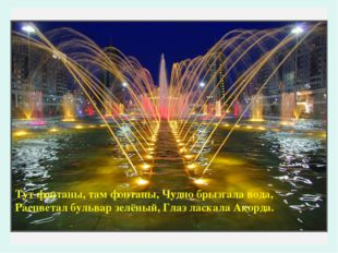 Тут фонтаны, там фонтаны, Чудно брызгала вода, Расцветал бульвар зелёный, Гла