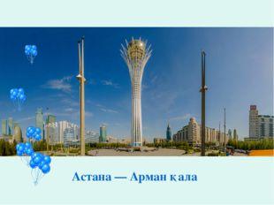 Астана — Арман қала