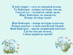 В небе парит – сеть из ажурной вуали, То Байтерек - птицы-легенды гнездо, Св