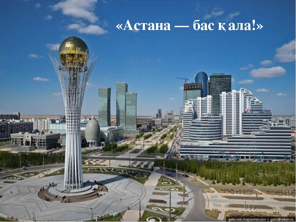 «Астана— бас қала!»