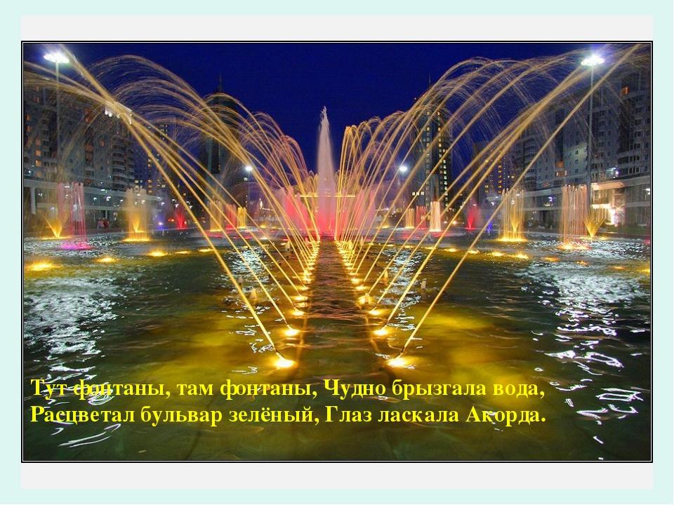 Тут фонтаны, там фонтаны, Чудно брызгала вода, Расцветал бульвар зелёный, Гла...