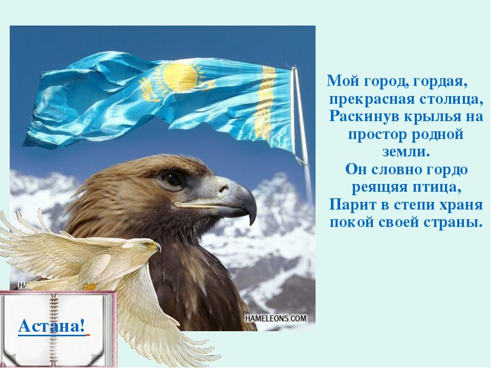 Мой город, гордая, прекрасная столица, Раскинув крылья на простор родной зем...