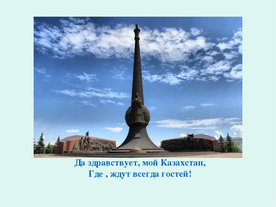 Да здравствует, мой Казахстан, Где , ждут всегда гостей!