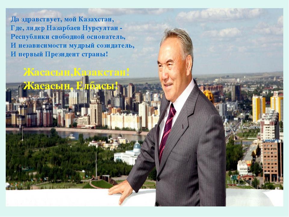 Да здравствует, мой Казахстан, Где,лидерНазарбаев Нурсултан - Республики св...