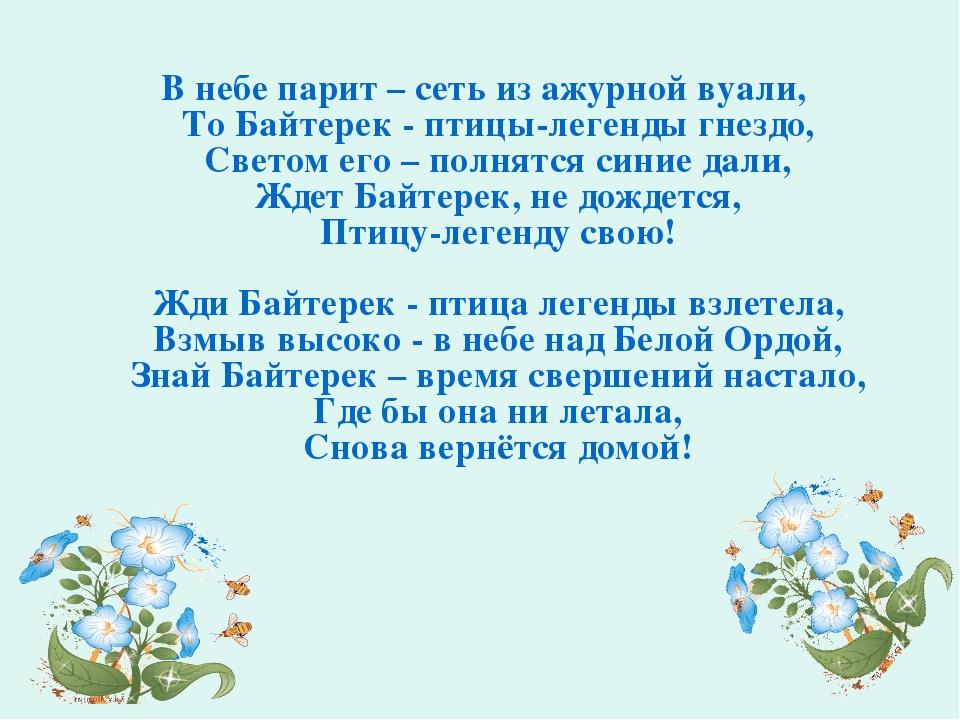 В небе парит – сеть из ажурной вуали, То Байтерек - птицы-легенды гнездо, Св...
