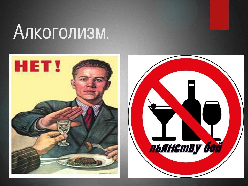 плакат нет алкоголю картинки картофельного пюре