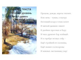 Прошли, дожди, апрель теплеет. Всю ночь – туман, а поутру Весенний воздух то