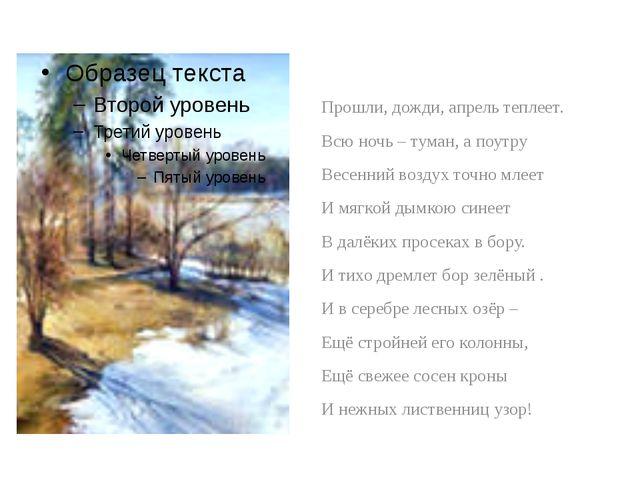 Прошли, дожди, апрель теплеет. Всю ночь – туман, а поутру Весенний воздух то...