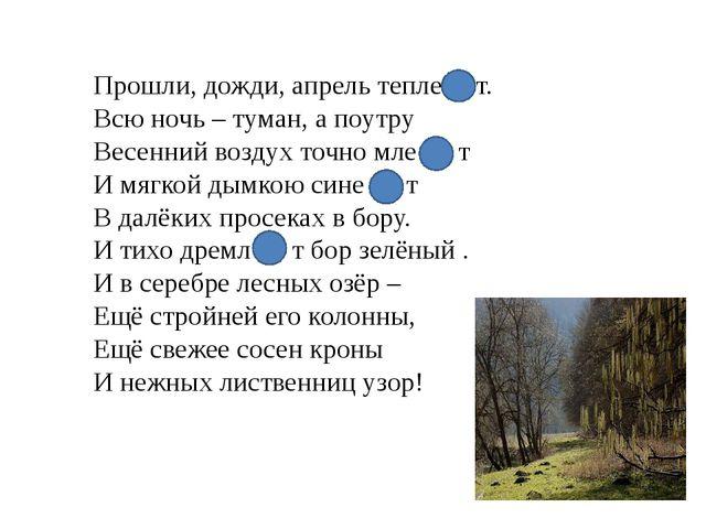 Прошли, дожди, апрель тепле т. Всю ночь – туман, а поутру Весенний воздух то...