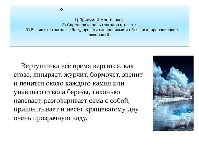 1) Придумайте заголовок. 2) Определите роль глаголов в тексте. 3) Выпишите г...