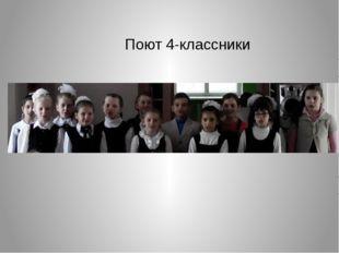 Поют 4-классники