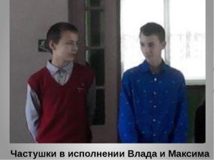 Частушки в исполнении Влада и Максима