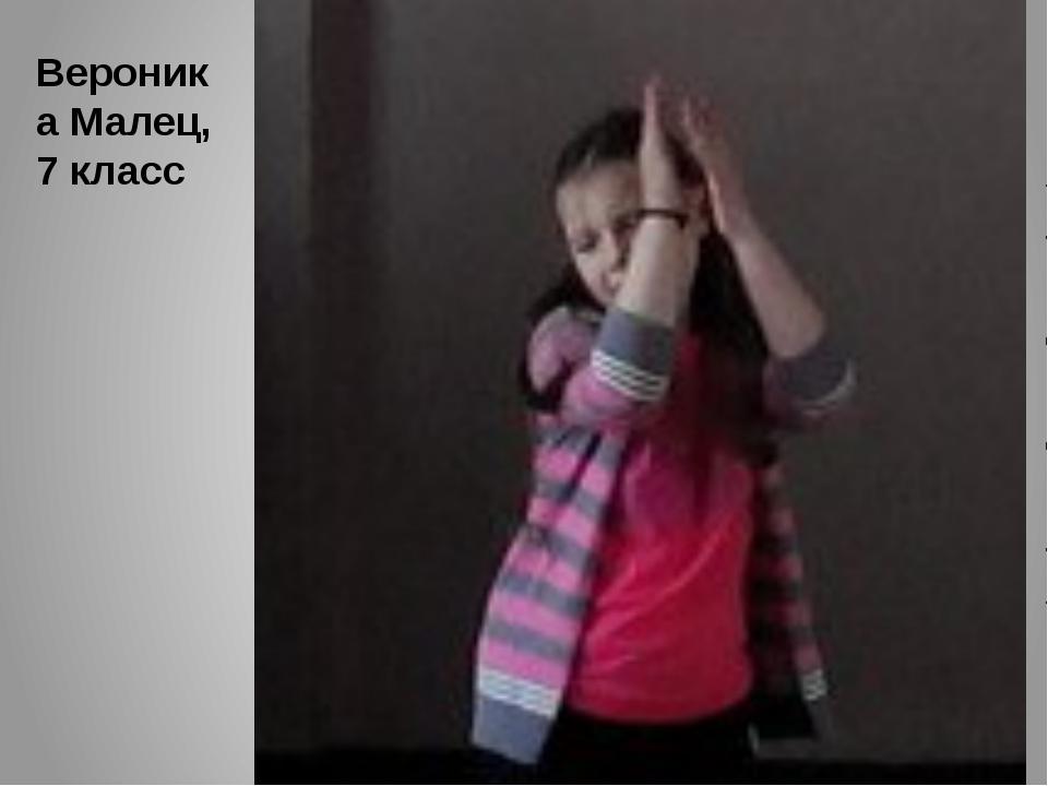 Вероника Малец, 7 класс