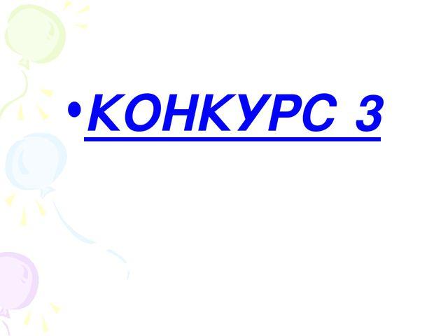 КОНКУРС 3