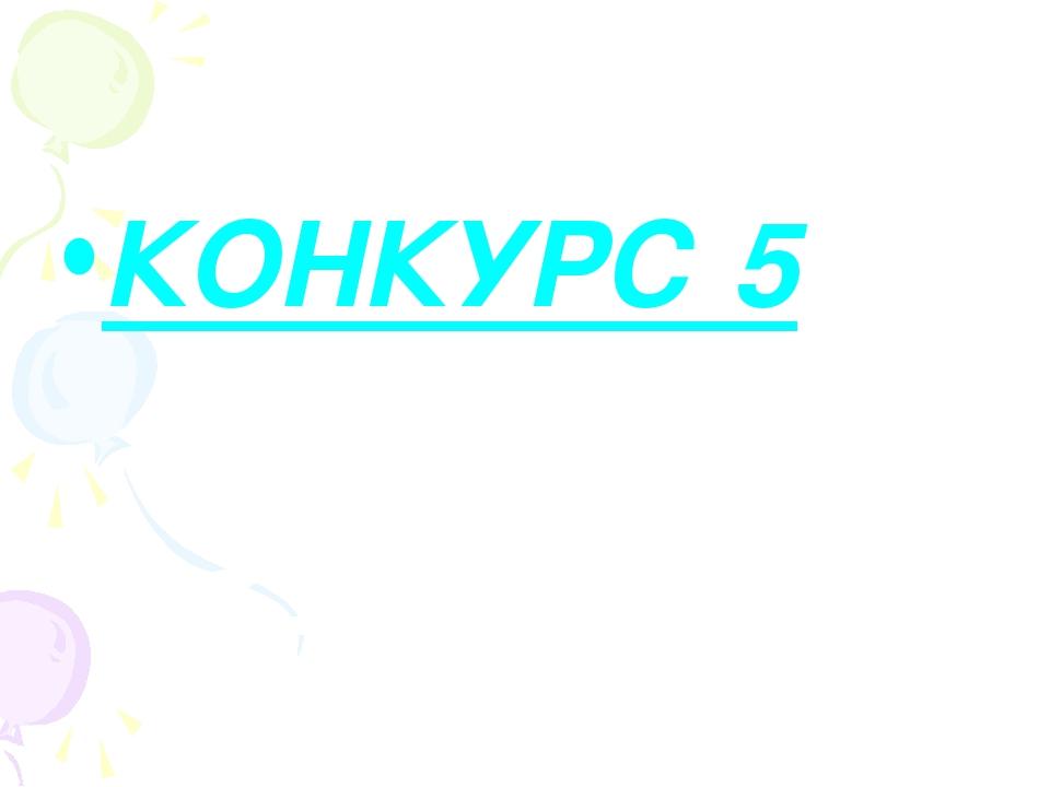 КОНКУРС 5
