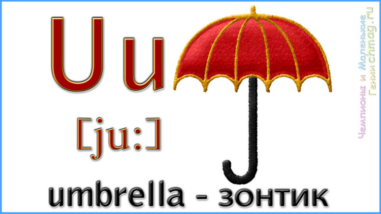 Английский алфавит с транскрипцией буква U