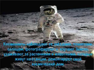 Космонавты наблюдают за звёздами, планетами, солнцем, фотографируют и изучают