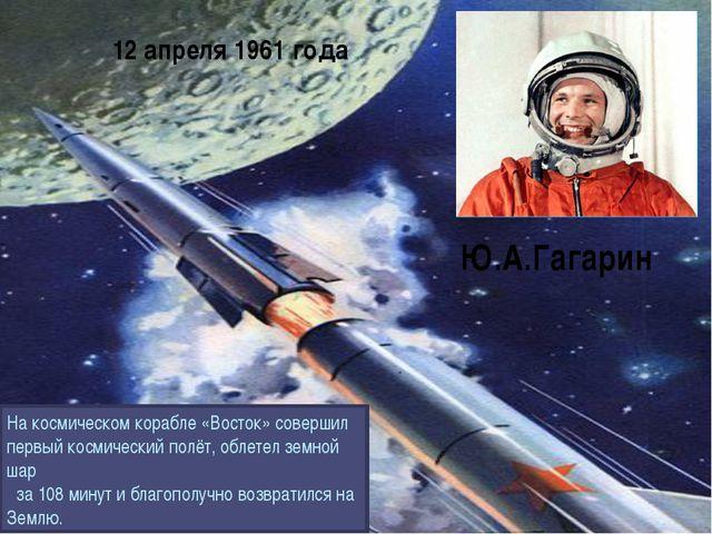 На космическом корабле «Восток» совершил первый космический полёт, облетел зе...