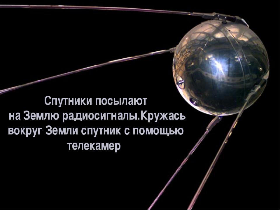 Спутники посылают на Землю радиосигналы.Кружась вокруг Земли спутник с помощь...