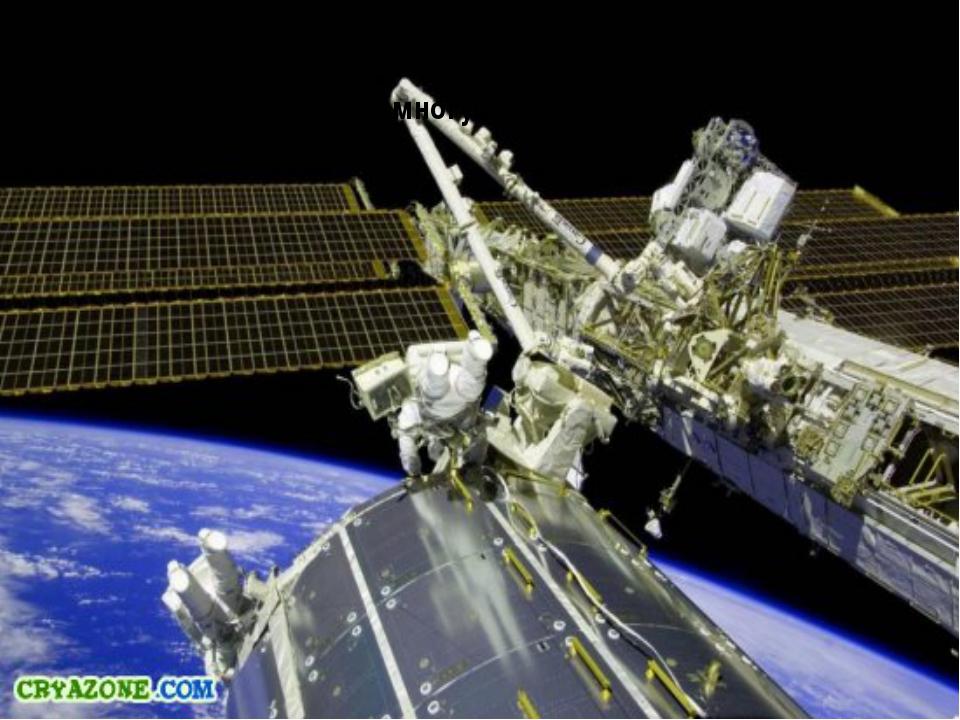 Современная космическая станция находится в космосе много лет, это настоящий...
