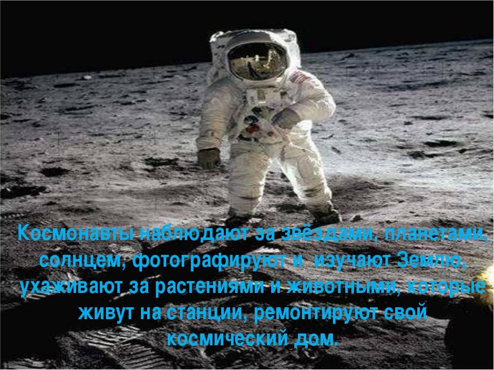 Космонавты наблюдают за звёздами, планетами, солнцем, фотографируют и изучают...