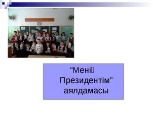 """""""Менің Президентім"""" аялдамасы"""