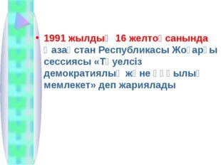 1991 жылдың 16 желтоқсанында Қазақстан Республикасы Жоғарғы сессиясы «Тәуелсі