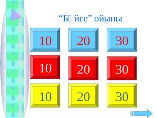 """""""Бәйге"""" ойыны 10 20 30 10 20 30 10 20 30"""