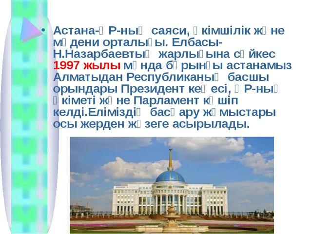Астана-ҚР-ның саяси, әкімшілік және мәдени орталығы. Елбасы-Н.Назарбаевтың жа...