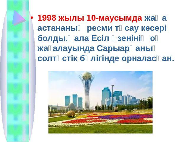 1998 жылы 10-маусымда жаңа астананың ресми тұсау кесері болды.Қала Есіл өзені...