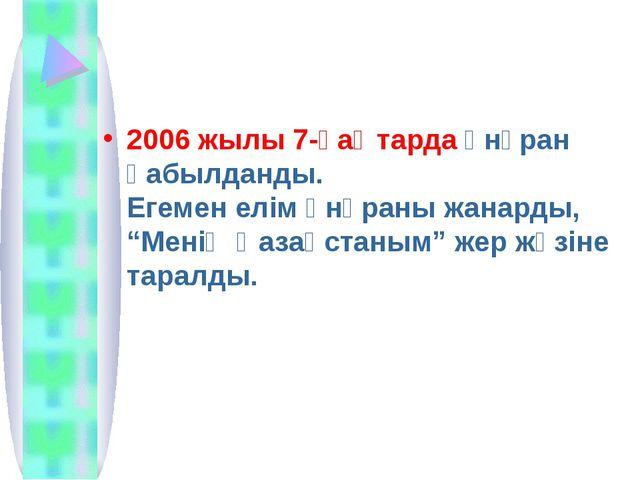 """2006 жылы 7-қаңтарда әнұран қабылданды. Егемен елім әнұраны жанарды, """"Менің..."""
