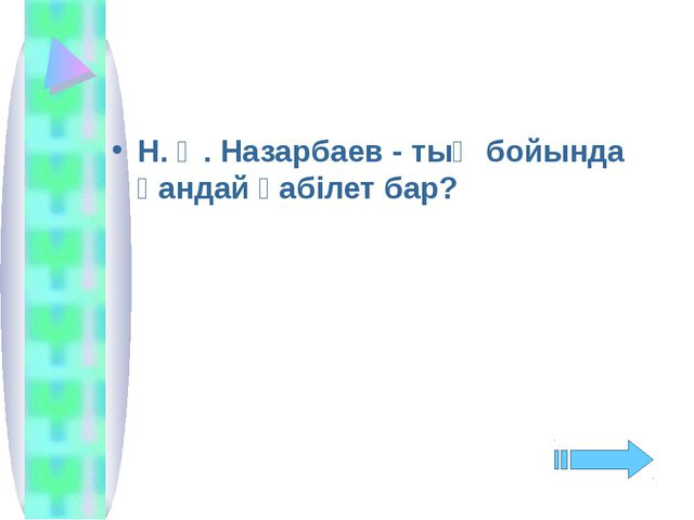 Н. Ә. Назарбаев - тың бойында қандай қабілет бар?