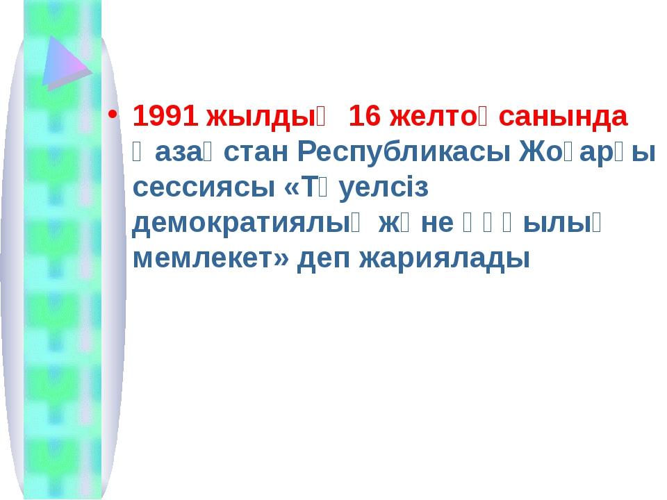 1991 жылдың 16 желтоқсанында Қазақстан Республикасы Жоғарғы сессиясы «Тәуелсі...