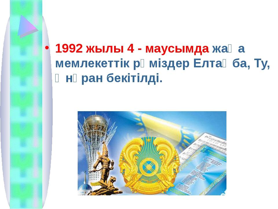 1992 жылы 4 - маусымда жаңа мемлекеттік рәміздер Елтаңба, Ту, Әнұран бекітілді.