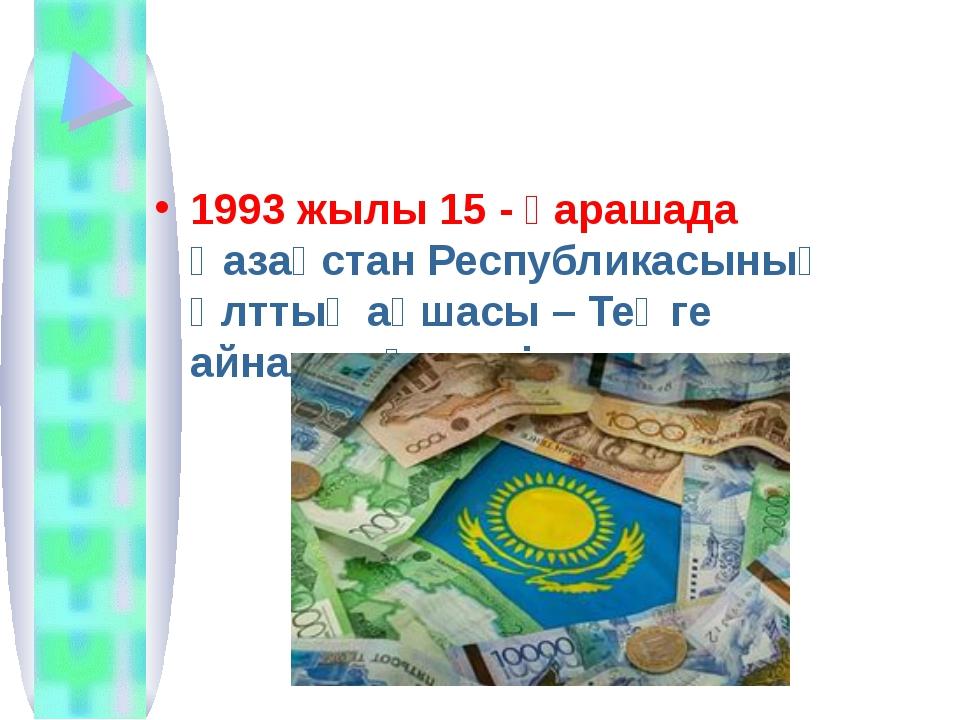 1993 жылы 15 - қарашада Қазақстан Республикасының Ұлттық ақшасы – Теңге айнал...