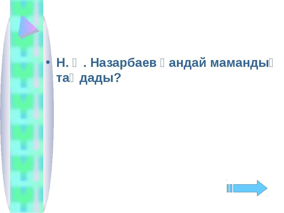 Н. Ә. Назарбаев қандай мамандық таңдады?